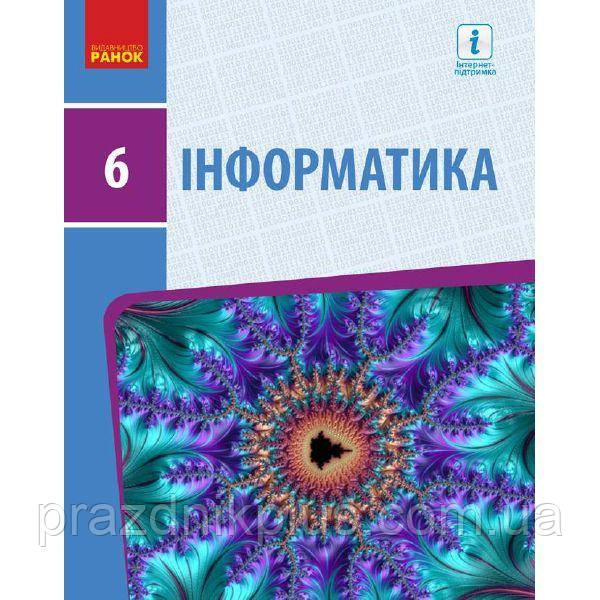 Информатика учебник для 6 класса Бондаренко