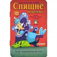 Настольная игра Спящие королевы Делюкс Карточная игра для детей