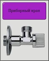 "Приборный кран 1/2""х3/4"" НН шаровый"