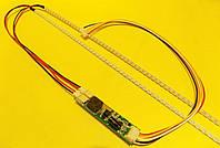 """Светодиодная подсветка экрана монитора 19-27"""" 620 мм. для ноутбука, нетбука"""