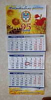Календари на 2020, квартальные, настенные, настольные календари