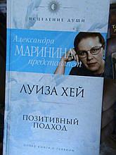 Луїза Хей. Позитивний підхід. М., 2004.