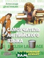 Драгункин Александр Николаевич Самоучитель английского языка. Настольный вариант