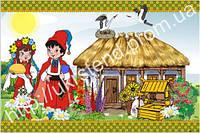 Стенд Українці (3205)