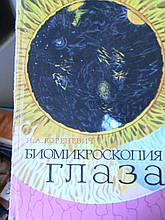 Кореневич І. А. Біомікроскопія очі. К, 1969.