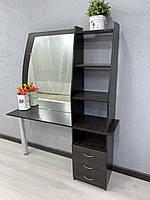 Парикмахерский стол /гримерный столик венге