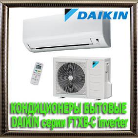 КОНДИЦИОНЕРЫ БЫТОВЫЕ DAIKIN серии FTXB-C inverter