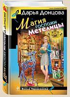 Магия госпожи метелицы Донцова Д