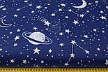 """Лоскут ткани """"Млечный путь"""" белый на синем №2419а, размер 79*25 см, фото 2"""