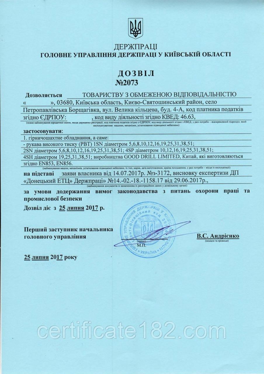 Разрешение ГОСТРУДА на использование горнодобывающего оборудования под давлением на 5 лет согласно ПКМУ № 1107