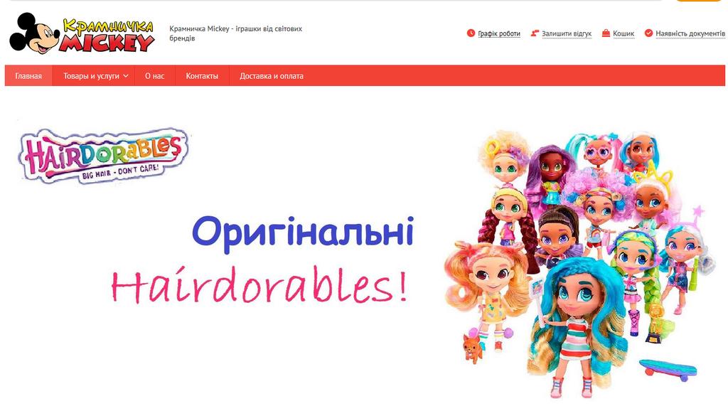 Український контент для сайту дитячих іграшок - Вінниця