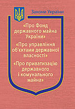 """""""ПРО ФОНД ДЕРЖАВНОГО МАЙНА УКРАЇНИ""""   """"ПРО УПРАВЛІННЯ ОБ'ЄКТАМИ ДЕРЖАВНОЇ ВЛАСНОСТІ""""  """"ПРО ПРИВАТИЗАЦІЮ МАЙНА"""""""