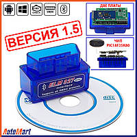 Сканер ELM327 версія 1.5 дві плати на чіпі PIC18F25K80 OBD2 Bluetooth Mini