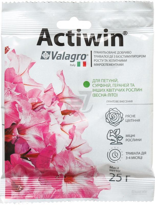Активин комплексное минеральное удобрение для петуний,сурфиний,гераний и других цветущих растений, 25 г
