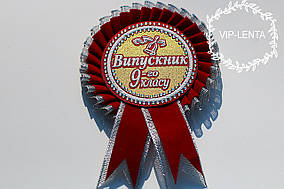Бордовая серебром медаль 9го класса