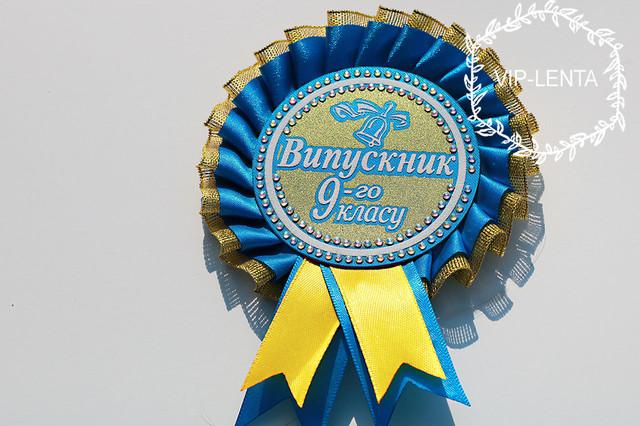 Медальки для выпускников 9 класса голубо-золотая