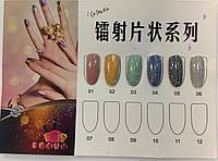 Новинка!Втирка для дизайна ногтей Diamond