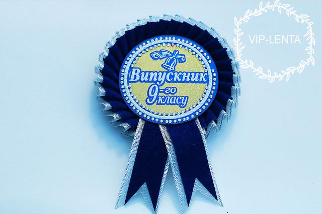 Медальки для выпускников 9 класса синяя с серебром