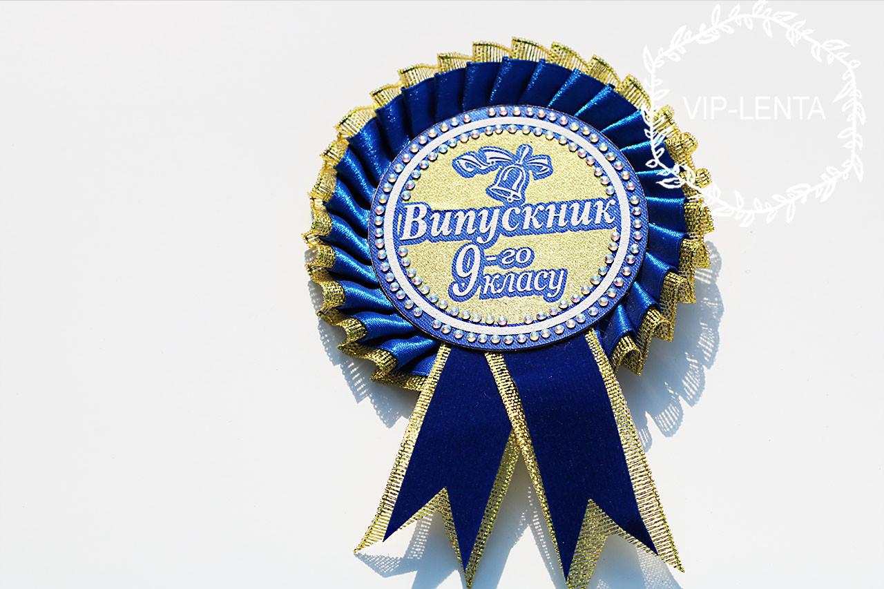 Синя золотом медаль 9-го класу
