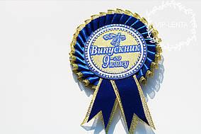 Синяя золотом медаль 9-го класса