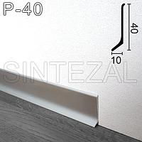 Дизайнерский алюминиевый плинтус для пола Sintezal® Р-40, высота 40 мм.