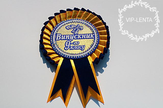 Медальки для випускників 9 класу синьо-жовта