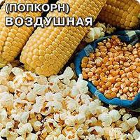 КУКУРУЗА ДЛЯ ПОП-КОРНА 1 КГ