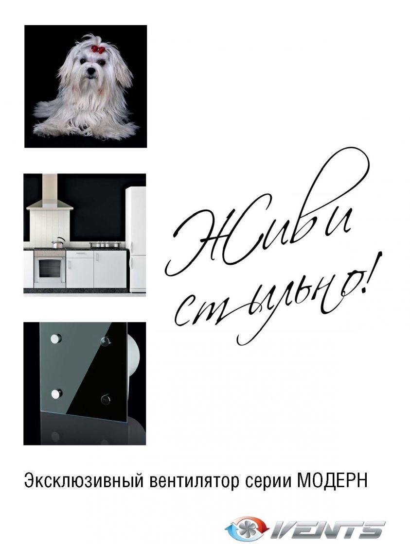 Эксклюзивные вентиляторы ВЕНТС серии МОДЕРН ― живи стильно. Купить в интернет-магазине вентиляции ventsmart.com.ua ― прямые поставки, официальная гарантия, минимальные цены, бесплатная доставка
