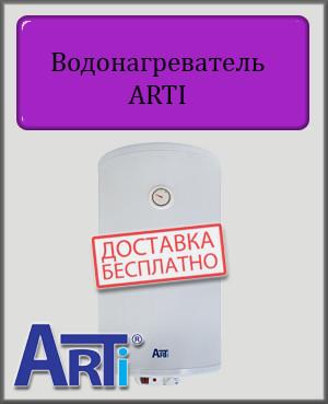 Водонагреватель (бойлер) Arti WHV 100L/1 мокрый ТЭН