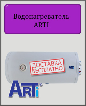 Водонагреватель (бойлер) Arti WHH 50L/1 мокрый ТЭН