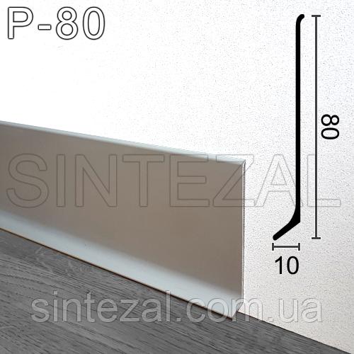 Дизайнерский алюминиевый плинтус. Накладной плинтус Sintezal Р-80, высота 80 мм.