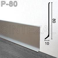 Алюминиевый дизайнерский плинтус для пола Sintezal Р-80S, высота 80 мм.
