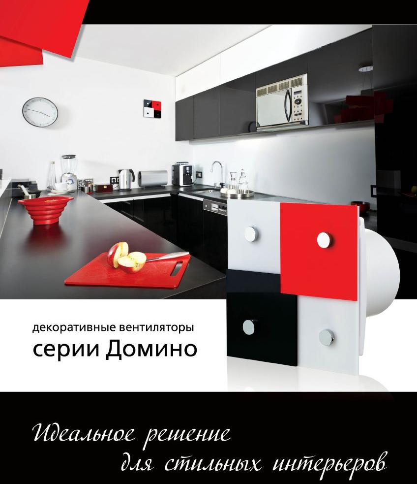 Декоративные вентиляторы ВЕНТС серии ДОМИНО ― идеальное решение для стильных интерьеров ― купить недорого и с доставкой по Украине