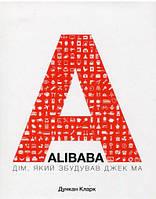 Книга Alibaba. Дім, який збудував Джек Ма. Автор - Дункан Кларк (K.Fund)
