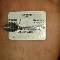 Серебряная ложка Загребушка Сувенир