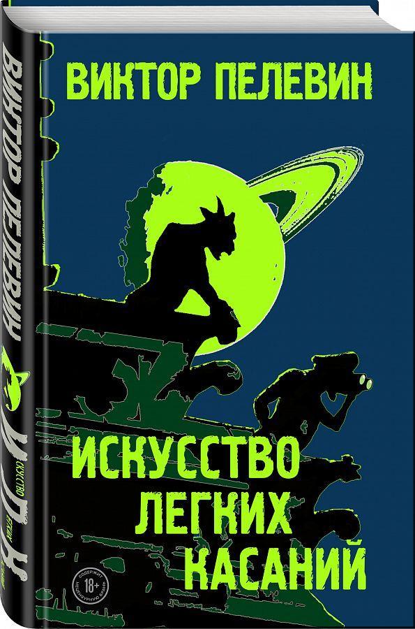 Пелевин Виктор. Искусство легких касаний