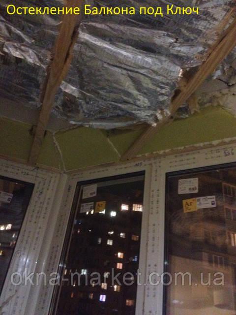 Застеклить балкон под ключ Киев недорого