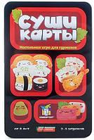 Карточная настольная игра Суши Карты