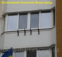Остекление Балкона у Вышгороде
