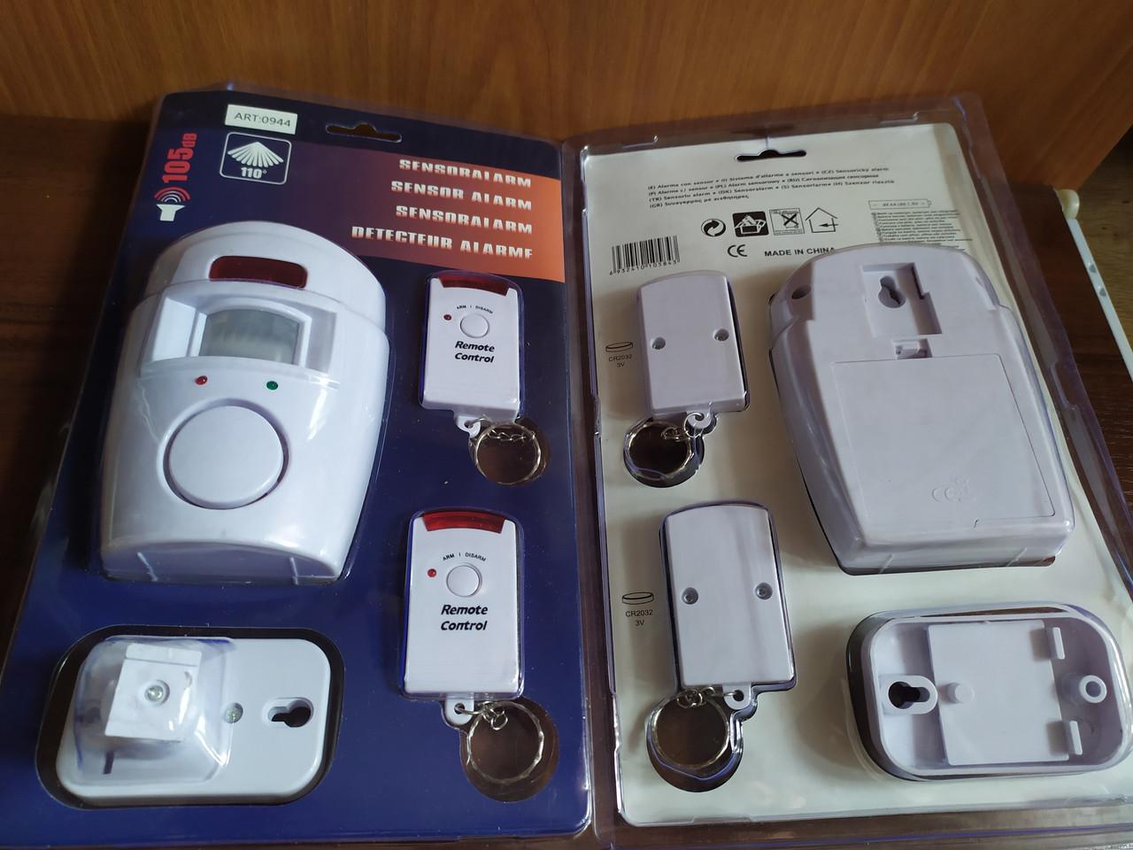 Сенсорна сигналізація з датчиком руху Alarm з пультом 2 шт