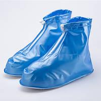 Чехлы-бахилы от дождя. Синие