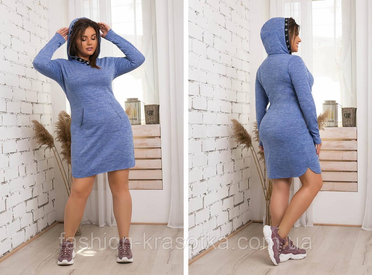 Модное женское трикотажное платье с капюшоном,размеры:48,50,52,54.