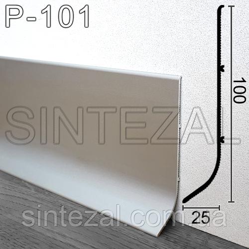 Усиленный алюминиевый плинтус для промышленных помещений Sintezal Р-101