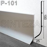Усиленный алюминиевый плинтус для промышленных помещений Sintezal Р-101, фото 1