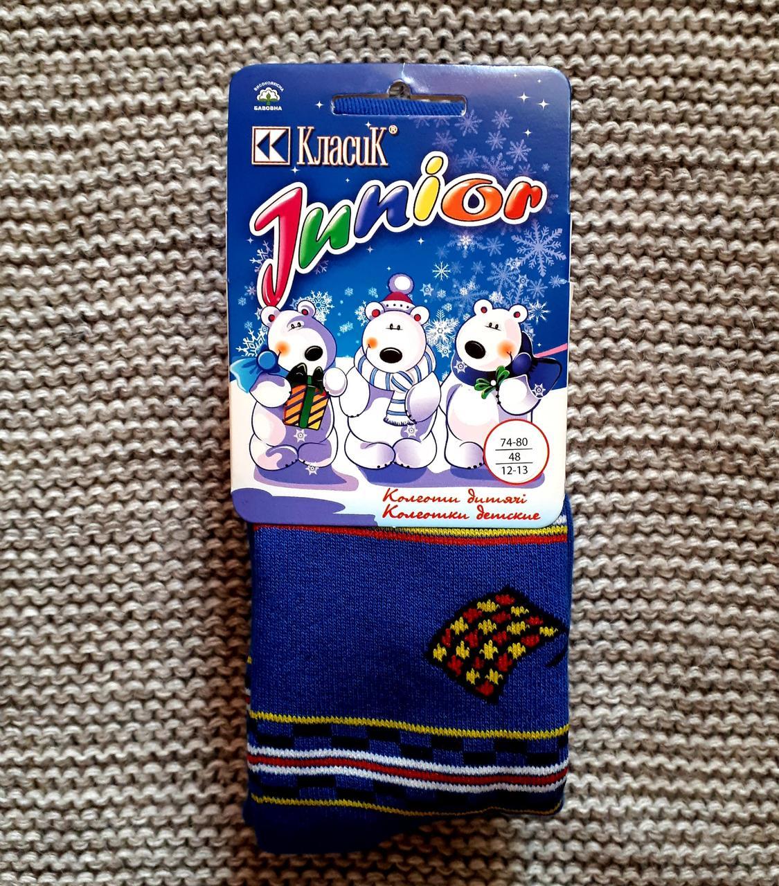 Махровые колготы детские синего цвета ТМ Jnnior (Украина)  размер  98 104