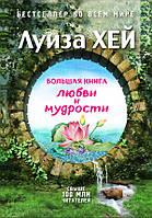 Книга Большая книга любви и мудрости. Автор - Луиза Хей (Эксмо)