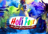 Святкуй День фізкультури та спорту барвисто з Holi Fest і Фарбами Холі!