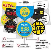 Аромо фишки с логотипом Вашей компании  от 50 штук!
