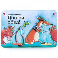 Карточная настольная игра Догони обед