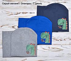 №196 Двойной трикотаж компл Динозаврик. р.46-48(1- 2.5 года) Т.синий,  сер.меланж, электрик, т.джинс